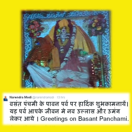 Basant Panchami Essay In Punjabi